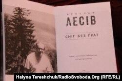 Книга поэзии, воспоминаний, писем отца Ярослава Лесива