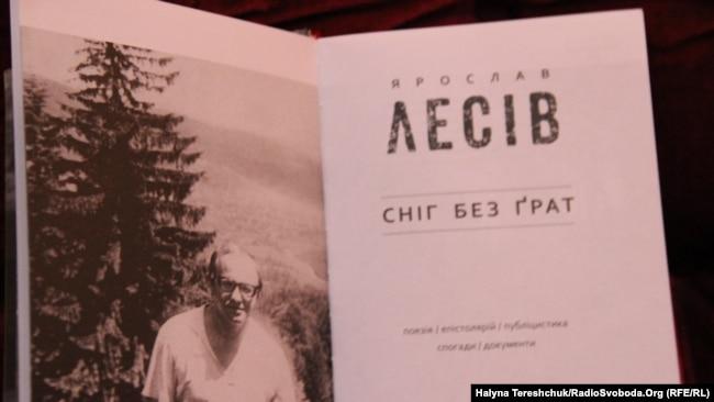 Книга поезії, споминів, листів отця Ярослава Лесіва