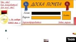 """Заглавная страница сайта """"Доска почета"""""""