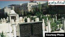 ضريح الجواهري في متربة السيدة زينب - دمشق
