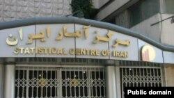 مرکز آمار در شرایطی نرخ تورم را ۷.۷ درصد اعلام کرده است که بانک مرکزی ایران از دو رقمی شدن دوباره نرخ تورم خبر داده بود.