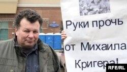 Михаил Кригер на пикете своих сторонников за час до начала судебного заседания