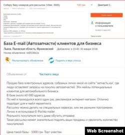 Приклади інтернет-оголошень про продаж персональних даних