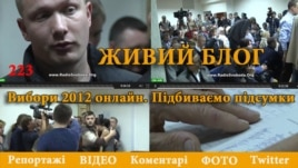 Radio Svoboda election live-blog graphic for October 2, 2012