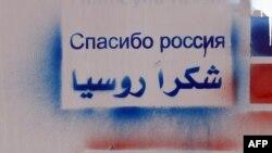 """Граффити """"Спасибо, Россия"""" рядом со входом в российское консульство в Дамаске, февраль 2012 года"""