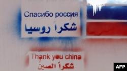 Дамаскідегі Ресей елшілігінің қабырғасына жазылған граффити сурет. 15 ақпан 2012 жыл