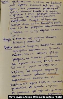 Протокол допиту свідка у справі Володимира Олійника
