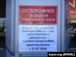 Объявление о закрытии торгового центра Sea Mall в Севастополе