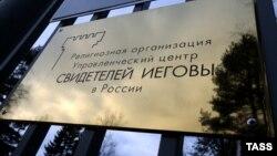 Управленческий центр Свидетелей Иеговы в России. Архивное фото