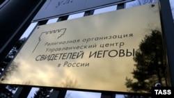 Управленческий центр Свидетелей Иеговы в России (архивное фото)