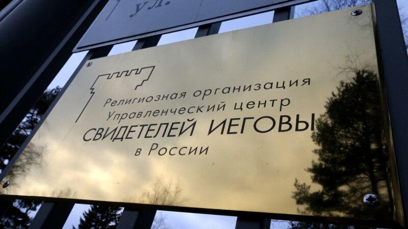 Суд в Архангельске оштрафовал Свидетеля Иеговы за беседы о Библии