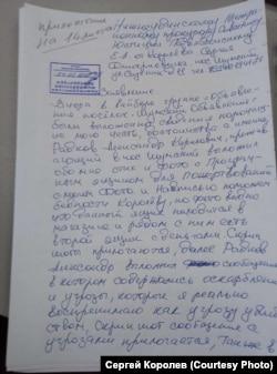 Заявление в прокуратуру Нижнеудинска