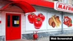 """Супермаркет """"Магнит"""". Иллюстративное фото."""