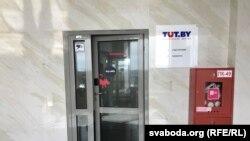 Зачынены офіс TUT.BY падчас ператрусу 7 жніўня 2018 году