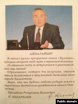 Авантитул букваря с изображением и приветствием президента Казахстана Нурсултана Назарбаева.