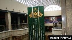 Фестиваль әләме