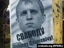 Плакат в поддержку беларусского политзаключенного Дмитрия Дашкевича. 28 ноября 2011 года.