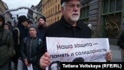 Акция памяти Маркелова и Бабуровой. Петербург, 19 января 2019 года