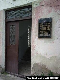 მელიტონ ბალანჩივაძის სახელობის პირველ სამუსიკო სკოლა