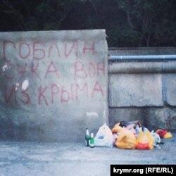 В Алушті з'явилося графіті з гаслом «Гоблін, геть із Криму!»