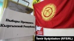 Выборы президента КР, 2017 г. Архивное фото.