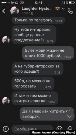 Предложения о скупке голосов на выборах губернатора Иркутской области