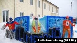 Художественная композиция на Олимпийскую тематику, созданная заключенными колонии в Кировской области, 14 февраля 2014 (снимок предоставлен ФСИН)