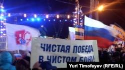 Манежная плошча ў Маскве, вечар 4 сакавіка 2012