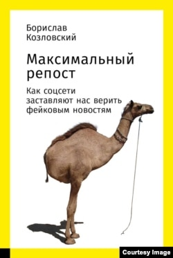 """Обложка книги Борислава Козловского """"Максимальный репост"""". Двуногий верблюд - ставшая популярной фэйковая картинка, якобы изображающая верблюда, пострадавшего от противопехотных мин и научившегося ходить на двух ногах"""