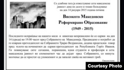 Професорскиот пленум најави дека вечерва ќе се соберат пред Парламентот за симболично да го погребаат македонското високо образование.
