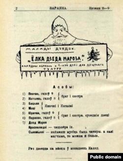 Ілюстрацыя аўтара да п'есы «Ёлка Дзеда Мароза». Заранка. 1927 г.№ 8-9