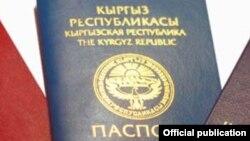 Қырғызстан паспорты (Көрнекі сурет).