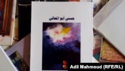 غلاف كتاب الفنان الراحل حسني ابو المعالي