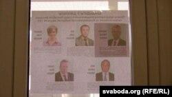 Дэпутат Станіслаў Багданкевіч зьняў сваю кандыдатуру і яго заклеілі