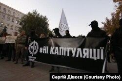 Акція «Ні капітуляції» в Дніпрі, 2 жовтня 2019 року
