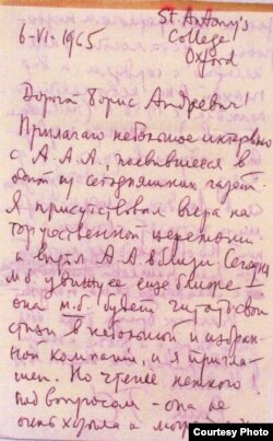 Глеб Струве. Письмо к Борису Филиппову