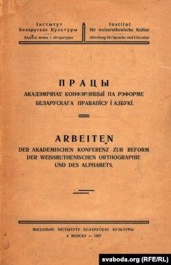 Працы Акадэмічнае канфэрэнцыі 1926 г. З кнігазбору аўтара