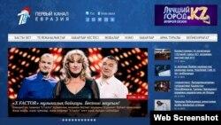 Скриншот сайта Первого канала «Евразия».