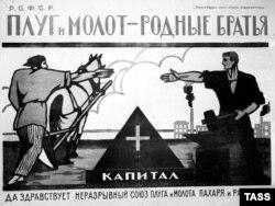 Sovet hakimiyyətinin beş illiyinə həsr olunmuş plakat.