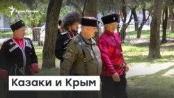 Казаки и Крым | Доброе утро, Крым
