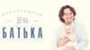 В Україні святкують неофіційний День батька
