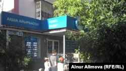 Обменный пункт в Алматы. 31 июля 2014 года. Иллюстративное фото.