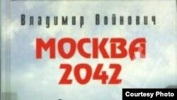 """Обложка книги """"Москва 2042"""" издания 2002-го года."""