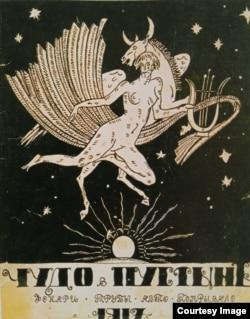 "Сборник ""Чудо в пустыне"", Одесса, 1917. Обложка Сандро Фазини."