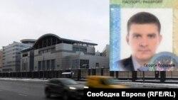 """Снимката на """"Георги Горшков"""", разпространена от прокуратурата, на фона на централата на ГРУ в Москва"""