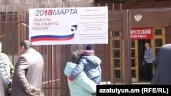Հայաստանցիները մասնակցում են Ռուսաստանի նախագահի ընտրություններին