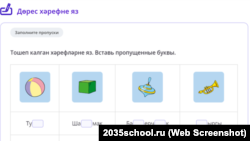 Татар теле платформасыннан күренеш