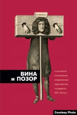 ''Вина и позор в контексте становления современных европейских государств ХVI – ХХ века''