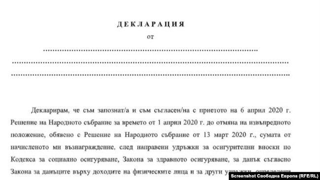Декларацията, подписвана в МС