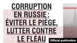 """Баннер ассоциации Russie Libertés: """"Коррупция в России: избежать ловушки, бороться с пороком"""""""